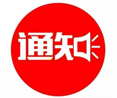 邯山区教育体育局关于进一步明确赵王小学招生范围的通知