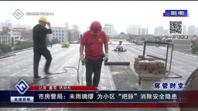 """市房管局:未雨綢繆 為小區""""把脈""""消除安全隱患"""
