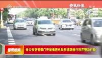省公安交管部門開展低速電動車道路通行秩序整治行動