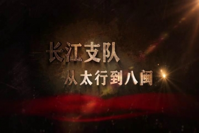 《长江支队:从太行到八闽》将在央视播出