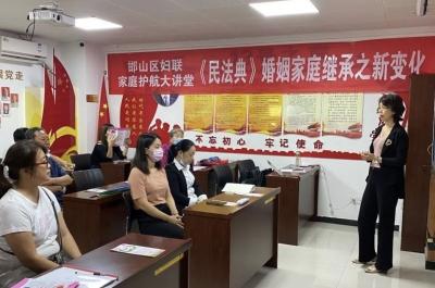 邯山區婦聯舉辦《民法典》普法進社區活動