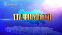 邯鄲新聞 06-15