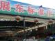 邯鄲7個便民市場投入運營