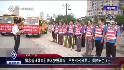 排水管理處舉行防汛護橋演練:嚴把30公分關口 保障安全度汛