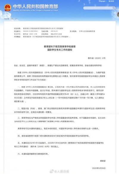教育部:国际生申请中国高校 须有4年内在外国居住2年以上记录
