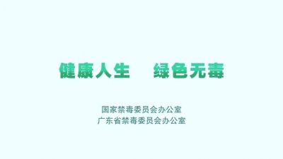 鐘南山:禁毒公益宣傳短片