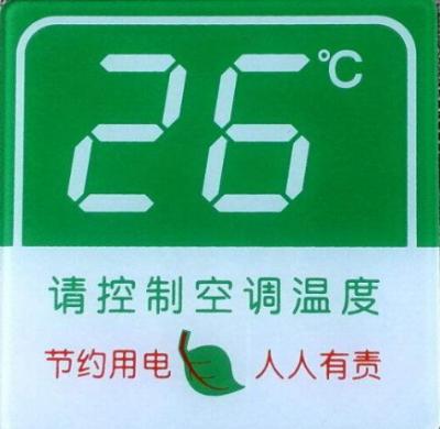 空调不低于26℃节约用电应成共识