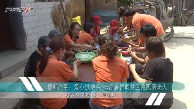 【网络中国节•端午】广平:爱心过端午 志愿者情暖贫困户孤寡老人