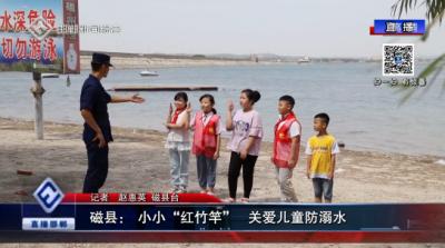 """磁县:小小""""红竹竿"""" 关爱儿童防溺水"""