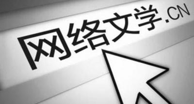 人民日报新语:网络文学 期盼时代精品