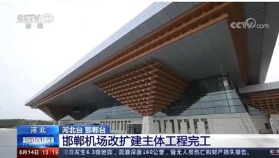 邯郸机场上央视了!新航站楼造型真有范儿!