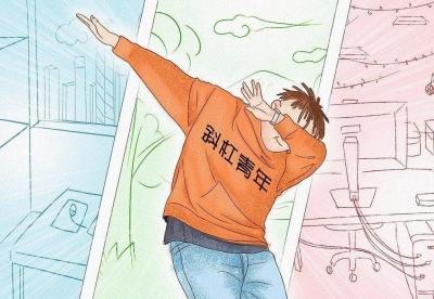 """新华网评:青年,你准备好""""斜杠""""了吗?"""