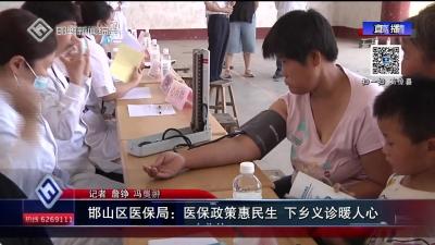 邯山區醫保局:醫保政策惠民生  下鄉義診暖人心