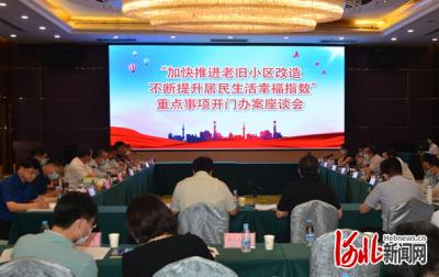 2020年河北省计划改造老旧小区1369个 涉及居民33万户
