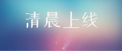 6月18日(明早7点) 广平县人民政府 县长 祁富强 带队上线《清晨热线》