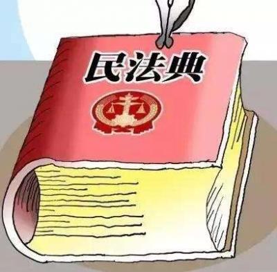 民法典,书写人民至上的新篇章