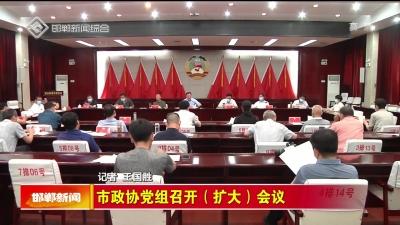【时政】市政协党组召开(扩大)会议