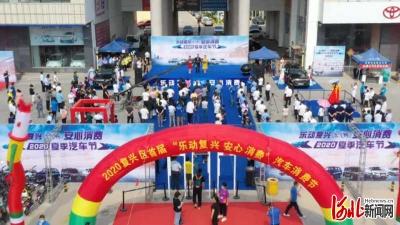 邯郸复兴区首届汽车消费节两天成交额超五千万元