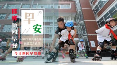 6月23日 邯郸新闻早餐(语音版)