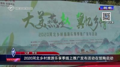 2020河北鄉村旅游樂享季線上推廣發布活動在館陶啟動