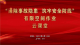 """【回放】""""消除事故隐患  筑牢安全防线""""有限空间作业云课堂"""