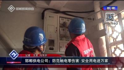 邯鄲供電公司:防范觸電零傷害 安全用電進萬家