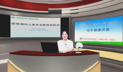 """邯郸市第三医院空中健康讲堂开播迎接全国""""爱眼日"""""""