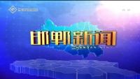 邯郸新闻 06-28