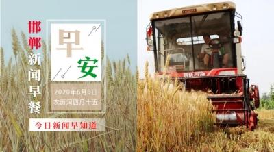 6月6日 邯郸新闻早餐(语音版)