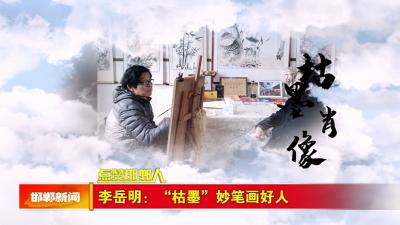"""【点赞邯郸人】李岳明: """"枯墨""""妙笔画好人"""