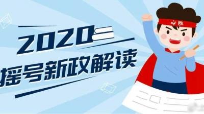"""""""怎么搖號?""""""""怎樣錄取?""""邯鄲2020年義務教育招生入學熱點""""26問""""權威解答"""