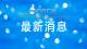 邯鄲市新冠肺炎疫情防控工作領導小組辦公室發布通告