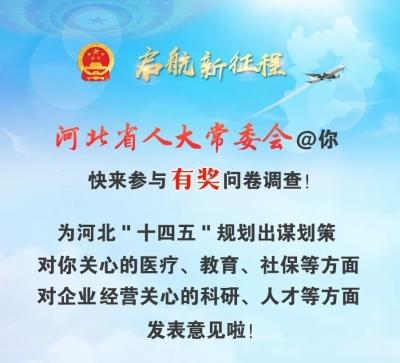 河北省人大常委会@你 快来参与有奖问卷调查!