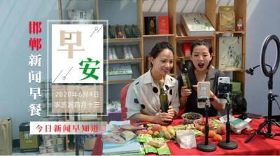 6月4日 邯郸新闻早餐(语音版)