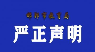 【@家长】 紧急提醒!邯郸市教育局严正声明