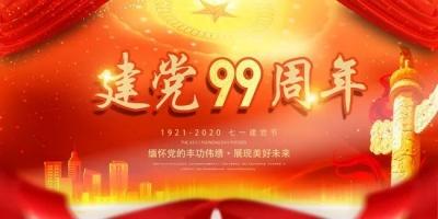 史上钜惠!喜迎建党99周年,东太行大放价!