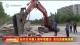 經開區開展人居環境整治 首批違建被拆除
