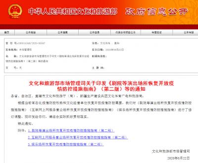 文旅部:中高风险地区暂缓举办营业性演出活动
