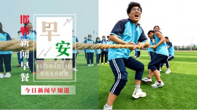 6月24日 邯郸新闻早餐(语音版)