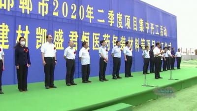 邯郸V视 我市举行二季度项目集中开工活动