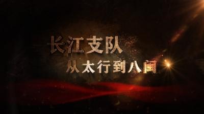 4集纪录片《长江支队:从太行到八闽》第2集《南下南下》