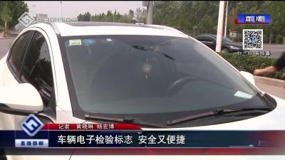 車輛電子檢驗標志 安全又便捷