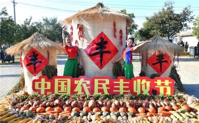 农业农村部部署2020年中国农民丰收节工作