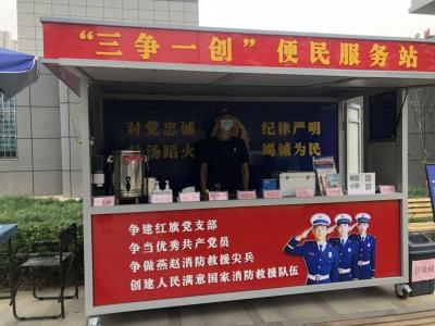 """复兴消防救援队掀起""""三争一创""""活动热潮 切实服务人民"""