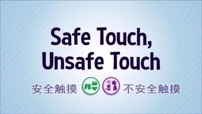 """【一定要讓孩子看的動畫片】""""拒絕不安全觸摸""""!"""