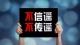 北京多條高速公路封閉?謠言!