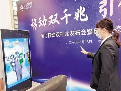 """5G让生活越来越""""智能""""——河北5G商用牌照发放一年来(上)"""