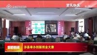 涉县举办创新创业大赛