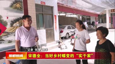 """【点赞邯郸人】——宋德全:当好乡村蝶变的""""实干家"""""""