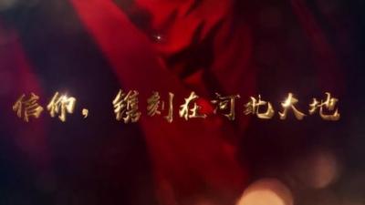 【微视频】信仰,镌刻在河北大地 台城星火